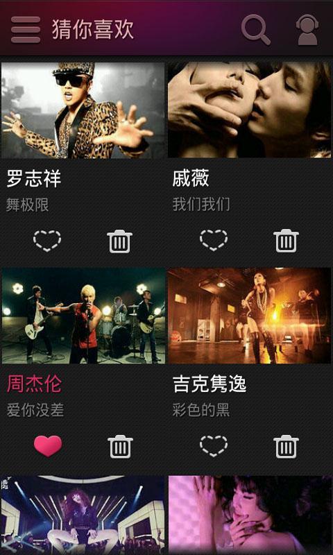 爱奇艺音乐 V1.1 安卓版