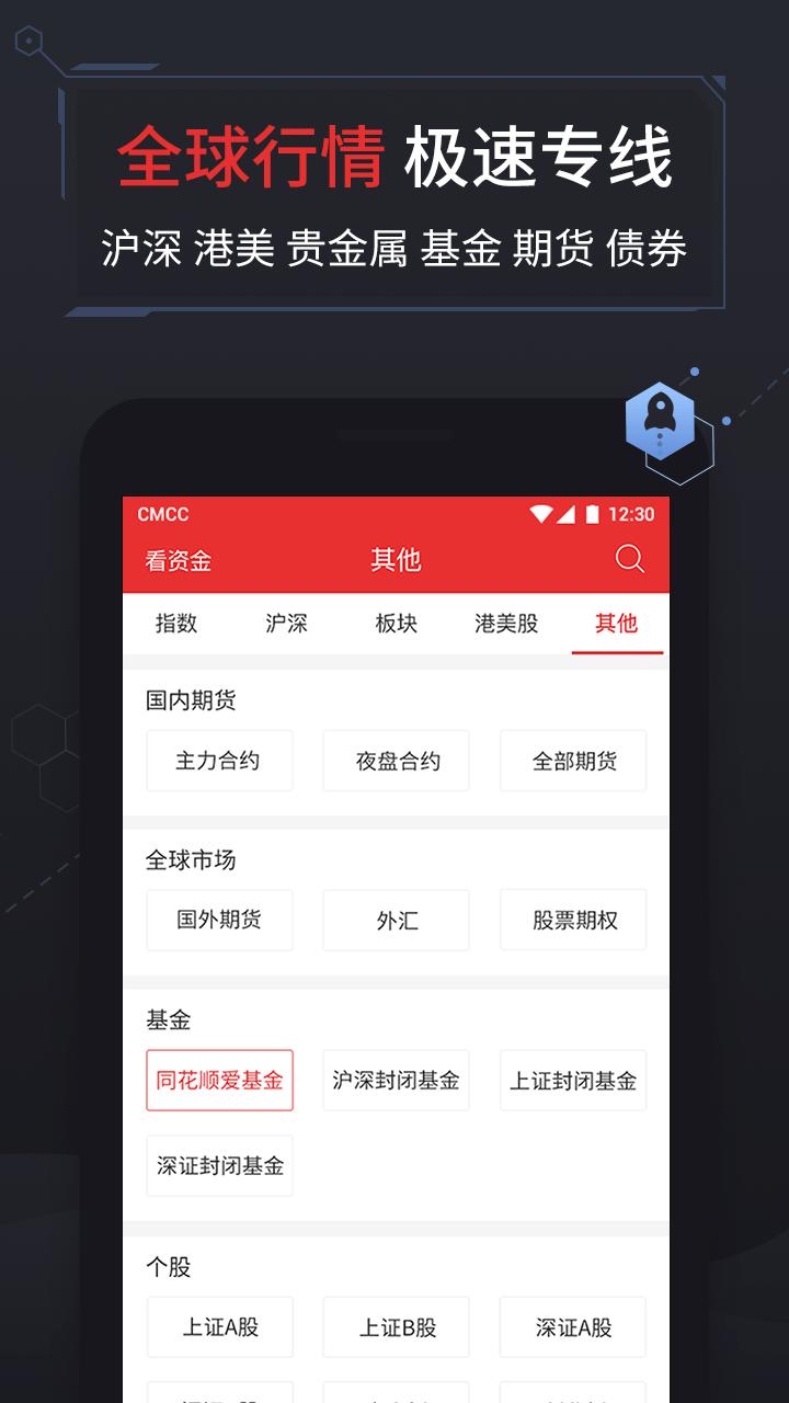 同花顺 V9.65.02 安卓版