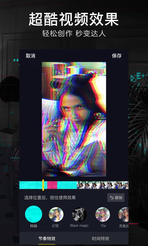 抖音短视频 V1.7.9 安卓版