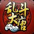 乱斗大唐 V1.0.0 安卓版