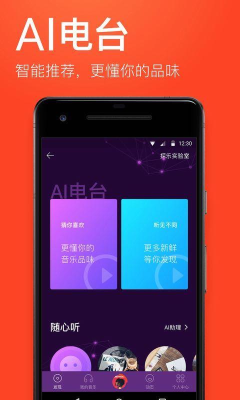 虾米音乐 V8.4.4 安卓版