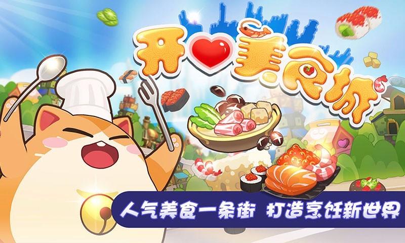 开心美食城 V1.0.7 安卓版