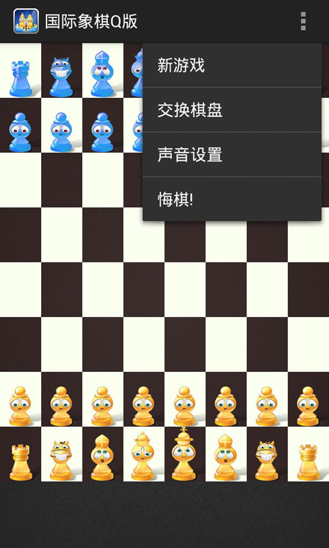 国际象棋 V1.62 安卓版