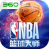 NBA篮球大师-预约送奥尼尔