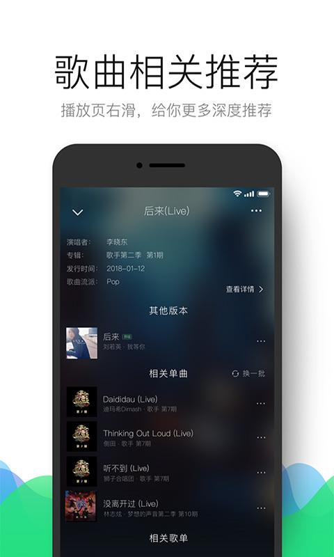 QQ音乐 V9.16.0.7 安卓版