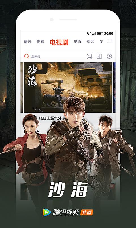腾讯视频 V8.2.10.21218 安卓清爽版