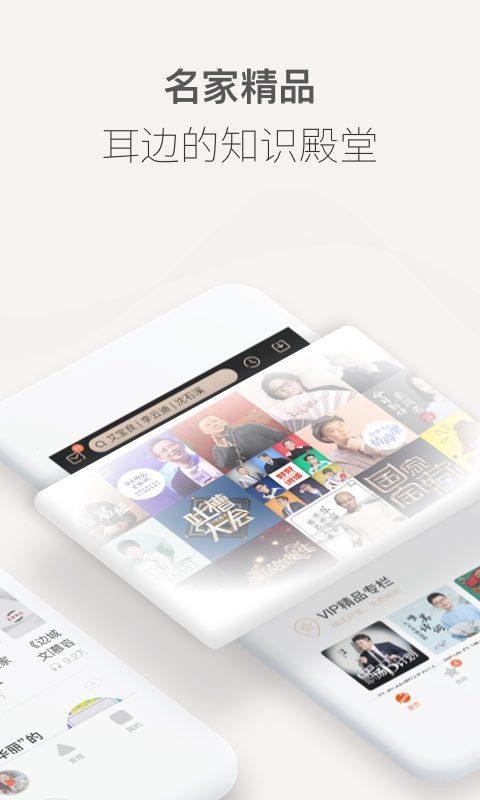 喜马拉雅FM V6.5.9.3 安卓版
