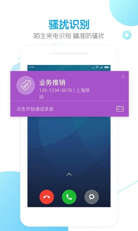 触宝电话 V6.6.8.8 安卓版