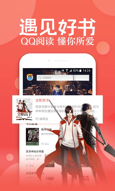 QQ阅读 V7.2.3.888 安卓版
