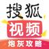 搜狐视频 V6.9.92 安卓版