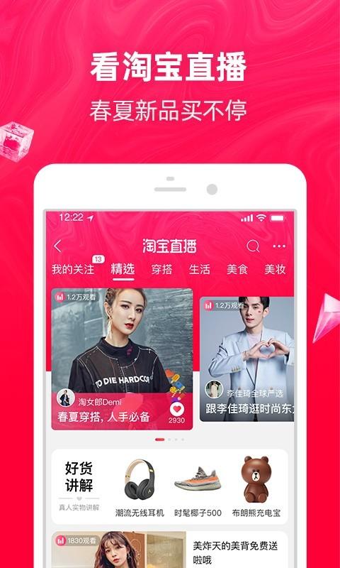手机淘宝 V9.5.6 安卓版