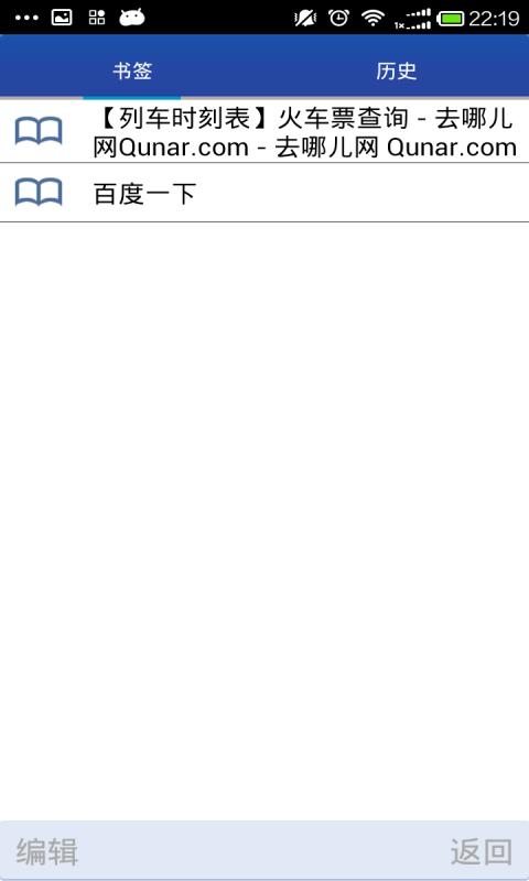 中网浏览器 V2.4 安卓版