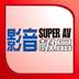 影音极品 V1.1 安卓版