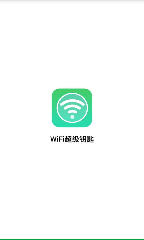 WiFi超级钥匙 V3.3 安卓版