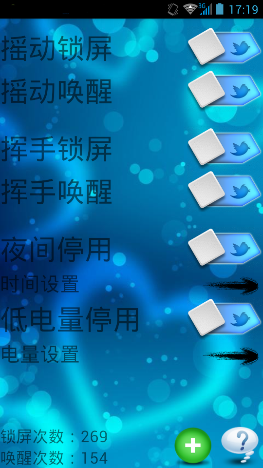 感应锁屏 V1.9 安卓版
