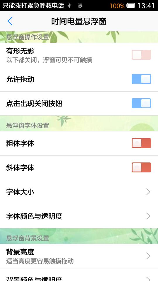 流量悬窗工具 V7.0.13 安卓版