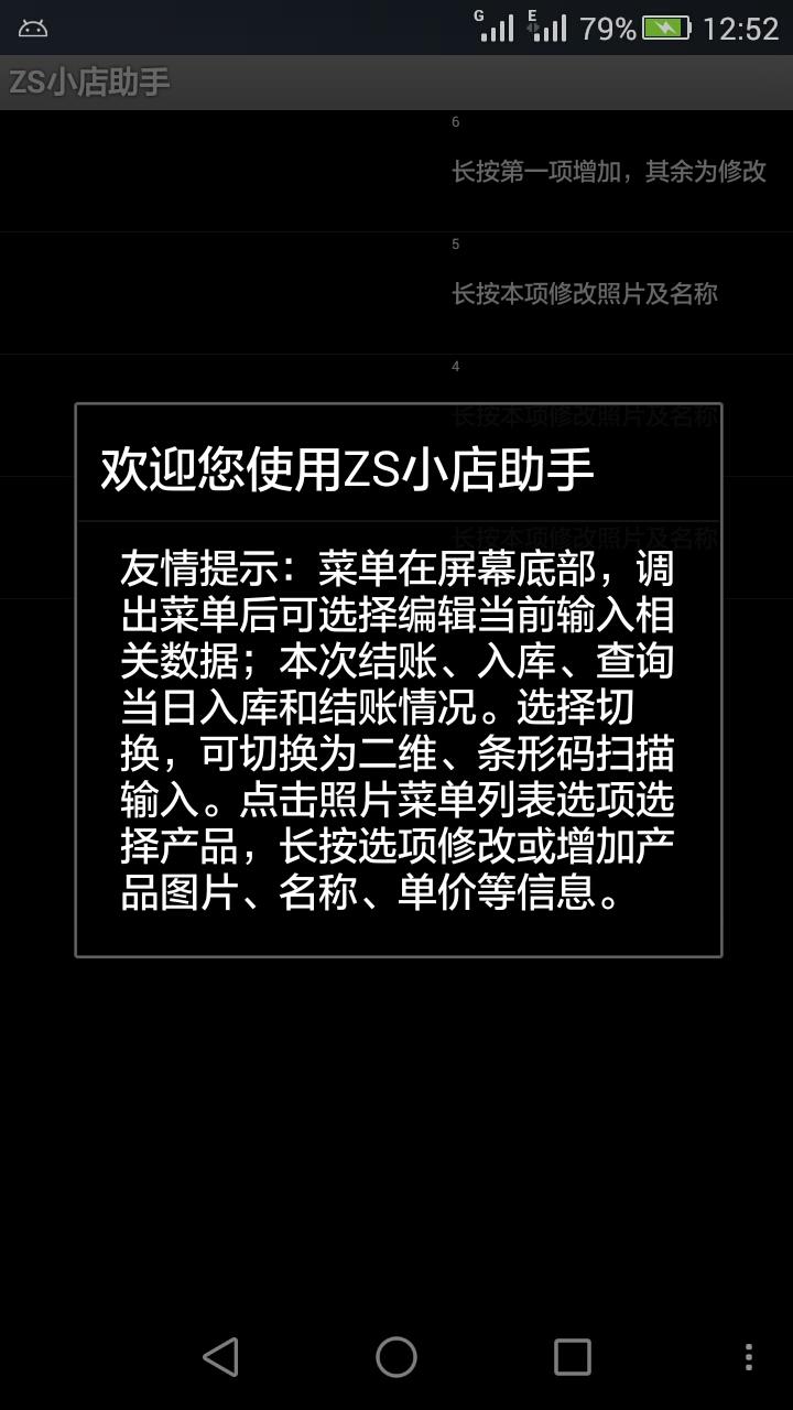 ZS小店助手 V4.0 安卓版