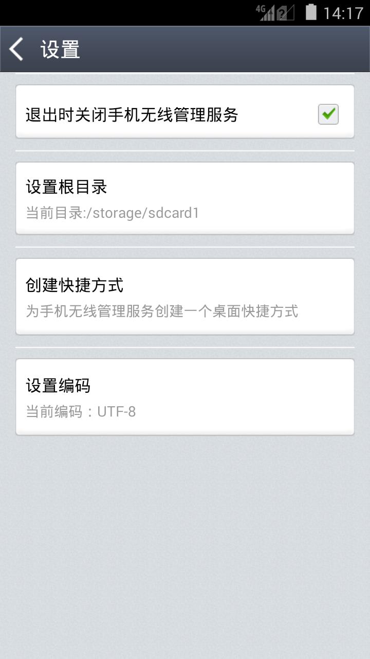 手机无线管理 V2.1.66 安卓版
