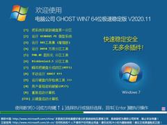 电脑公司 GHOST WIN7 64位极速稳定版 V2020.11