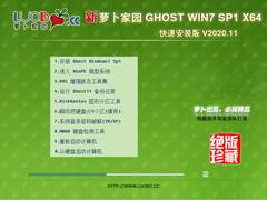 萝卜家园 GHOST WIN7 64位快速安装版 V2020.11