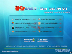 番茄花园 WIN7系统 64位专业安全版 V2020.11