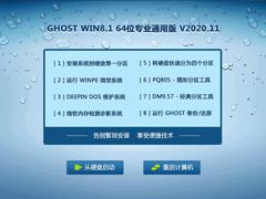 GHOST WIN8.1 64位专业通用版 V2020.11