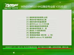 雨林木风 WINDOWS10 64位稳定专业版 V2020.11