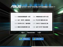 华硕 GHOST WIN7 64位笔记本专业旗舰版 V2020.11