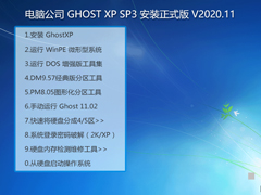 电脑公司 GHOST XP SP3 安装正式版 V2020.11