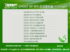 雨林木风 GHOST XP SP3 正式装机版 V2020.11