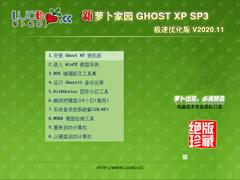 萝卜家园 GHOST XP SP3 极速优化版 V2020.11