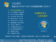 电脑公司 GHOST WIN7 32位极速纯净版 V2020.11