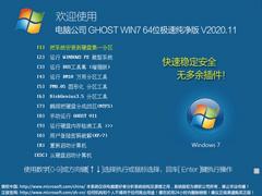 电脑公司 GHOST WIN7 64位极速纯净版 V2020.11