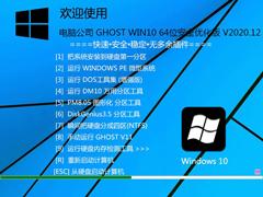 电脑公司 GHOST WIN10 64位安全优化版 V2020.12