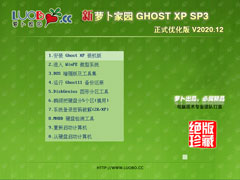 萝卜家园 GHOST XP SP3 正式优化版 V2020.12