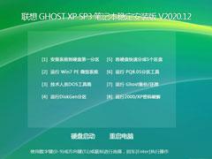 联想 GHOST XP SP3 笔记本稳定安装版 V2020.12