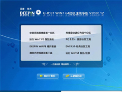 深度技术 GHOST WIN7 64位极速纯净版 V2020.12