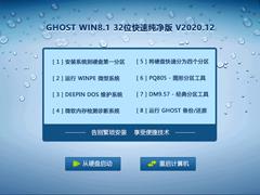GHOST WIN8.1 32位快速纯净版 V2020.12