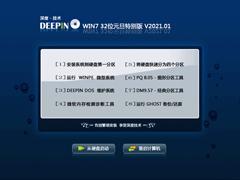 深度技术 WIN7 32位元旦特别版 V2021.01