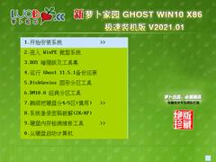 萝卜家园 GHOST WIN10 32位极速装机版 V2021.01