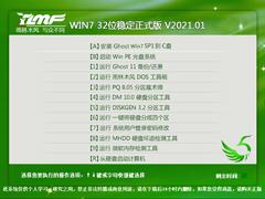 雨林木风 WIN7 32位稳定正式版 V2021.01