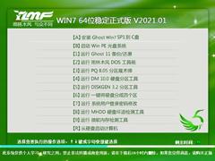 雨林木风 WIN7 64位稳定正式版 V2021.01