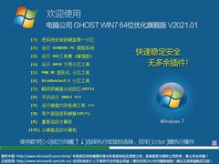 电脑公司 GHOST WIN7 64位优化旗舰版 V2021.01