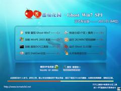 番茄花园 WIN7系统 64位正式专业版 V2021.01