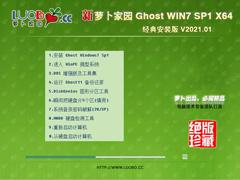 萝卜家园 GHOST WIN7 64位经典安装版 V2021.01