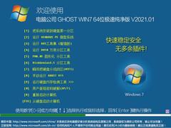 电脑公司 GHOST WIN7 64位极速纯净版 V2021.01
