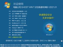 电脑公司 GHOST WIN7 32位极速纯净版 V2021.01
