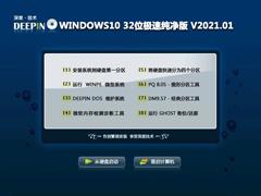 深度技术 WINDOWS10 32位极速纯净版 V2021.01