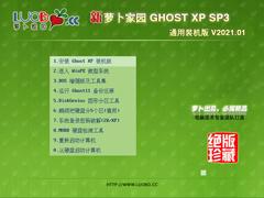 萝卜家园 GHOST XP SP3 通用装机版 V2021.01