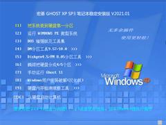 宏碁 GHOST XP SP3 笔记本稳定安装版 V2021.01